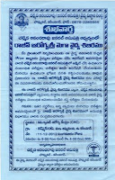 Free Medical Camp in Jammikunta on 11th December, 2012 at Civil Hospital 2