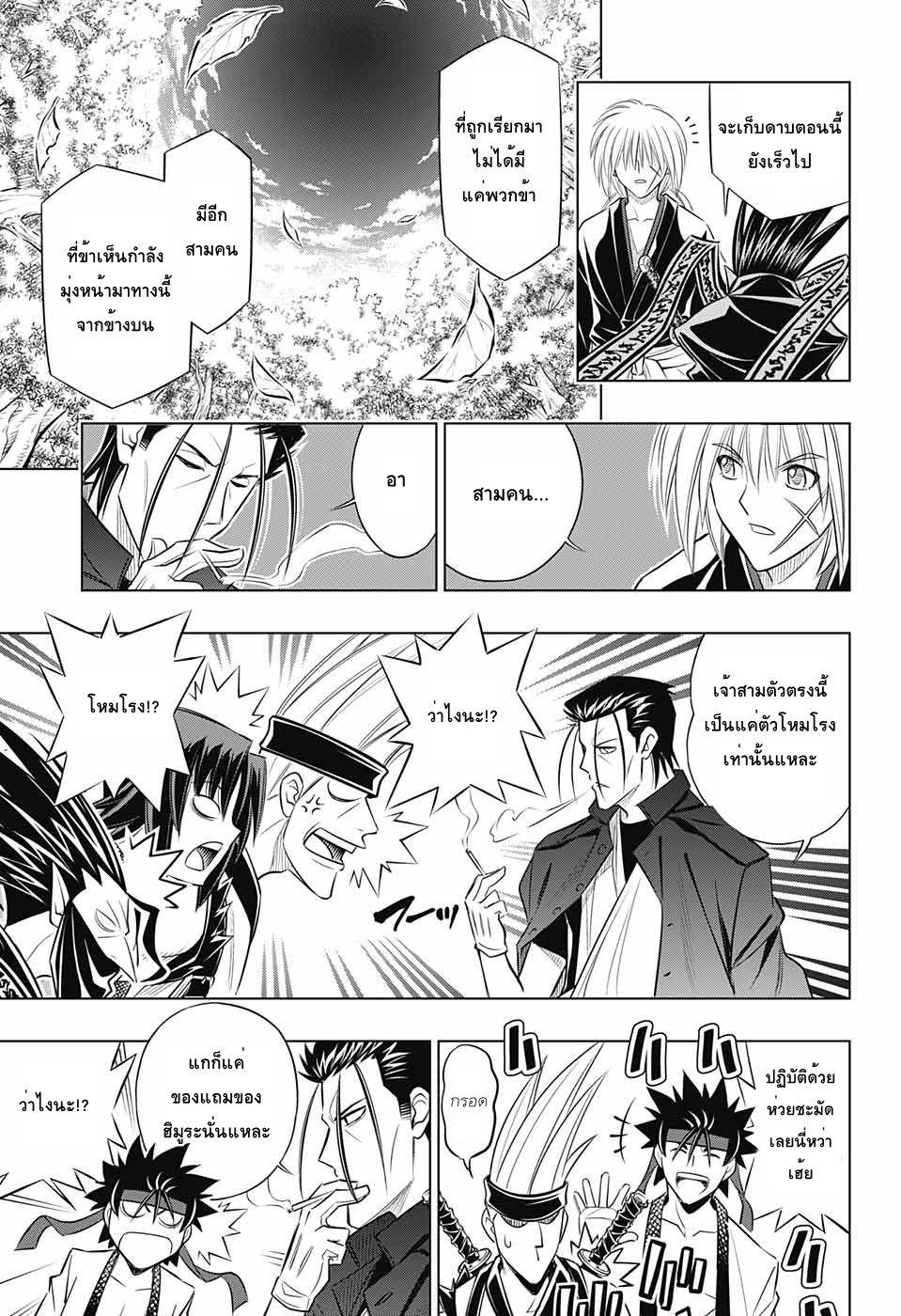 อ่านการ์ตูน Rurouni Kenshin: Hokkaido Arc ตอนที่ 14 หน้าที่ 13