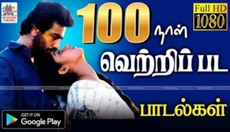 100 Days Songs   Vetri Kanda Pada Paadalkal..