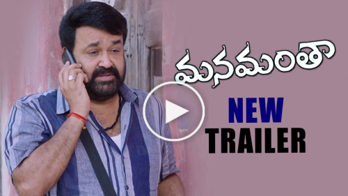 Manamantha Movie - New Trailer