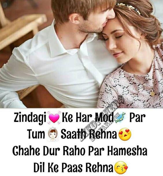 Heart Touching Love Shayari For Girlfriend & Boyfriend