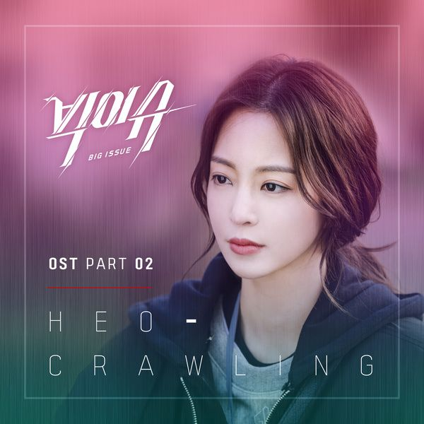 HEO - CRAWLING (Big Issue OST Part.2) MP3