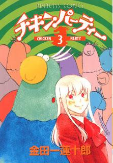 チキンパーティー 第01-03巻