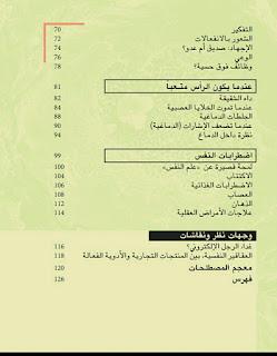 محتويات كتاب خفايا الدماغ
