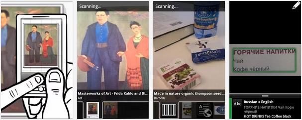 تطبيق يتيح لك التعرف علي هوية الصور الملتفطة ومعلومات عنها للأندرويد مجاني Google Goggles APK 1.9.3
