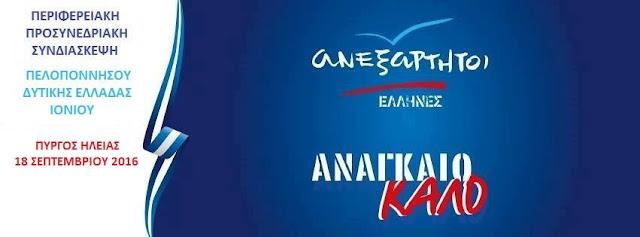 Περιφερειακή προσυνεδριακή συνδιάσκεψη Δυτικής Ελλάδας – Πελοποννήσου – Ιονίων νήσων των Ανεξαρτήτων Ελλήνων στον Πύργο