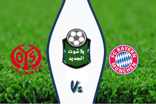 نتيجة مباراة بايرن ميونخ وماينز اليوم 31-08-2019 الدوري الالماني