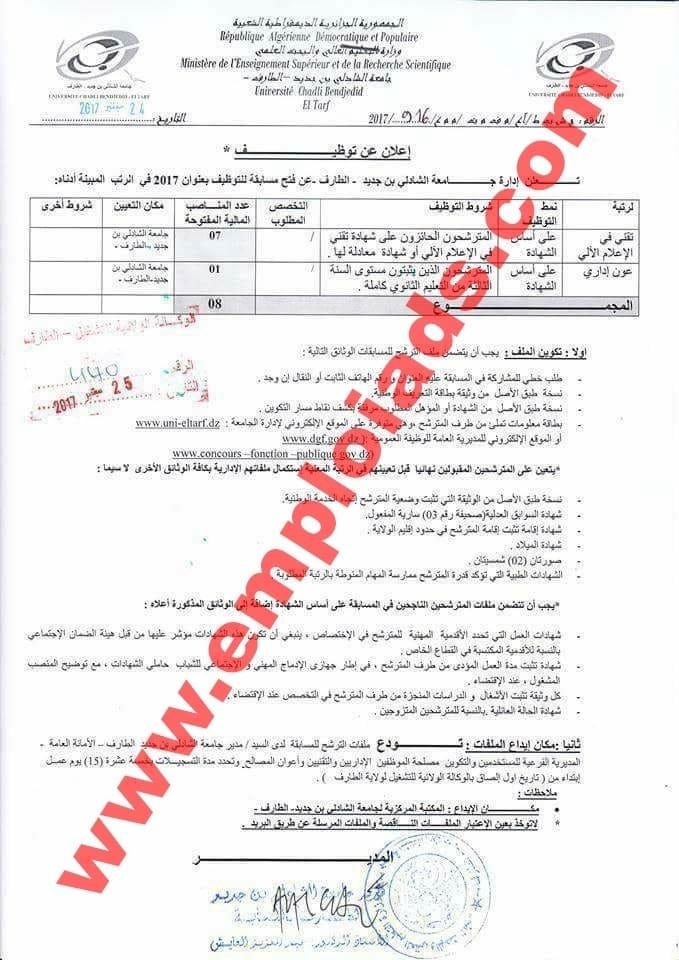اعلان مسابقة توظيف بجامعة الشاذلي بن جديد ولاية الطارف سبتمبر 2017