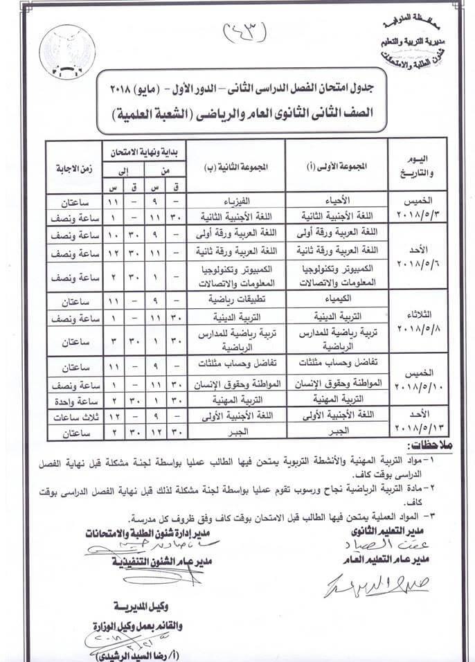 جدول امتحانات الصف الثاني الثانوي 2018 اخر العام محافظة المنوفية