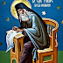 Saint Paisios Velichkovsky: A Great Hesychast Father