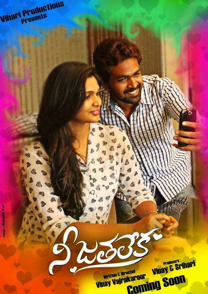 Nee Jathaleka Telugu Full Movie