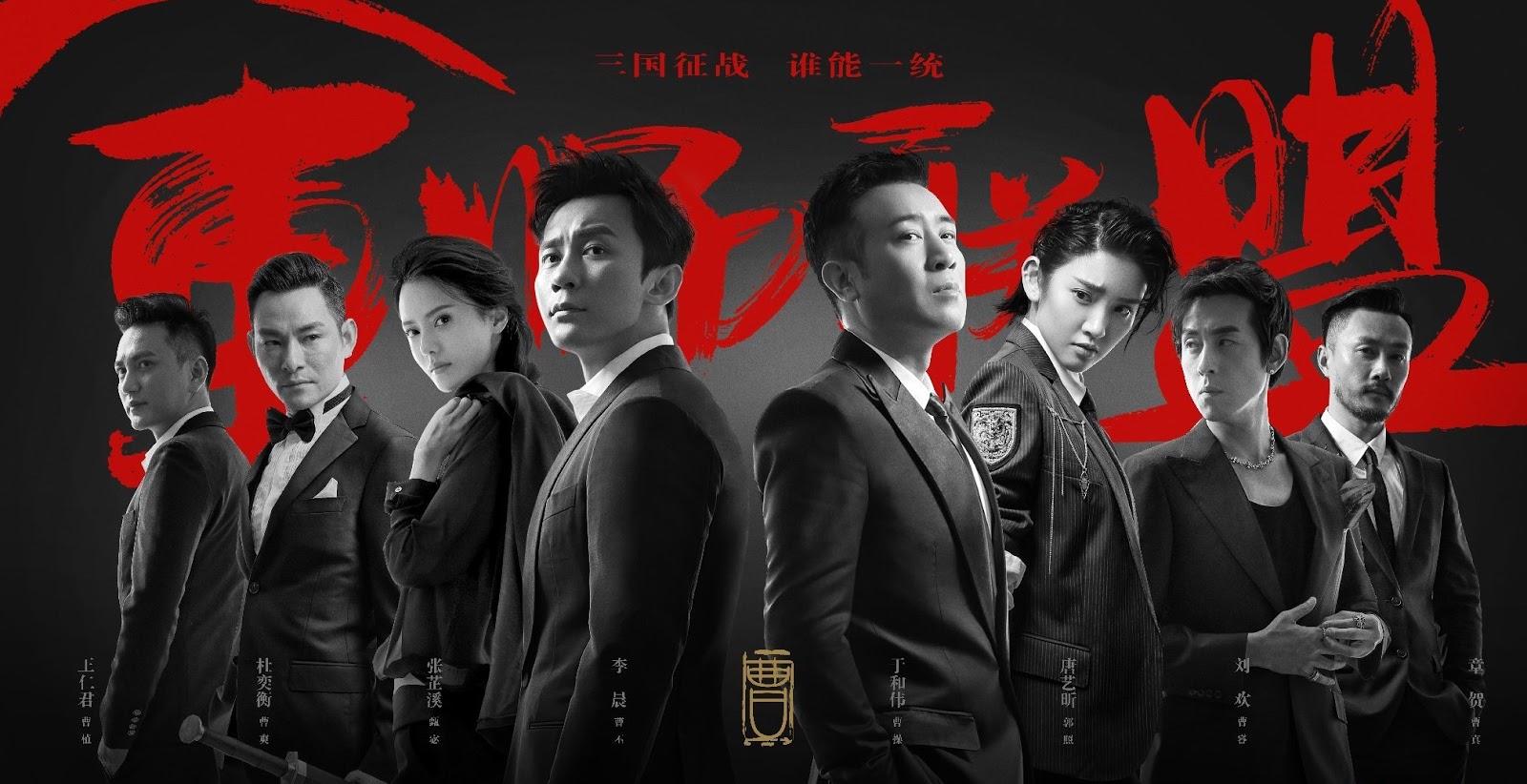 Advisors Alliance (2017) - DramaPanda