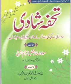 Tohfa Shadi By Mullana Hafiz Fazal Rahim Sahib