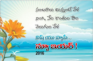 Happy New Year 2017 Wishes in Telugu Language