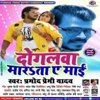 Dogalwa Marata A Mai (Pramod Premi Yadav) new bhojpuri mp3
