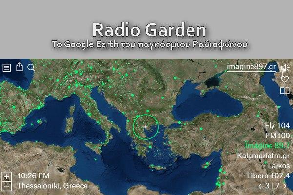 "Radio Garden - To ""Google Earth"" του παγκόσμιου ραδιοφώνου"