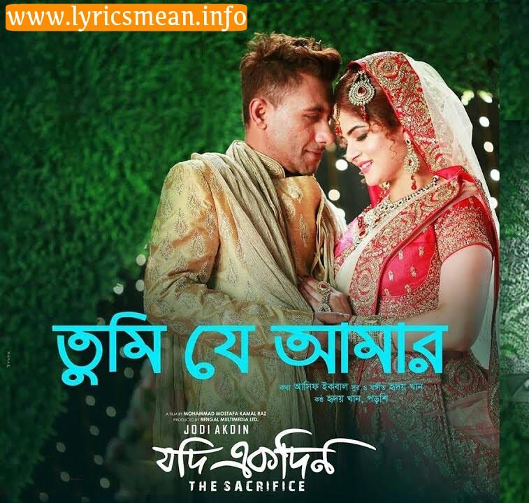 Tumi Je Amar Lyrics (তুমি যে আমার) – Hridoy khan and porshi | Jodi Ekdin | Srabanti & Taskeen