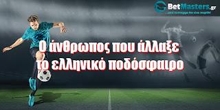 Betmasters: O άνθρωπος που άλλαξε το ελληνικό ποδόσφαιρο