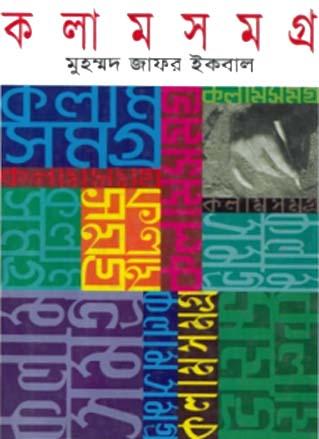 কলাম সমগ্র - মুহাম্মদ জাফর ইকবাল