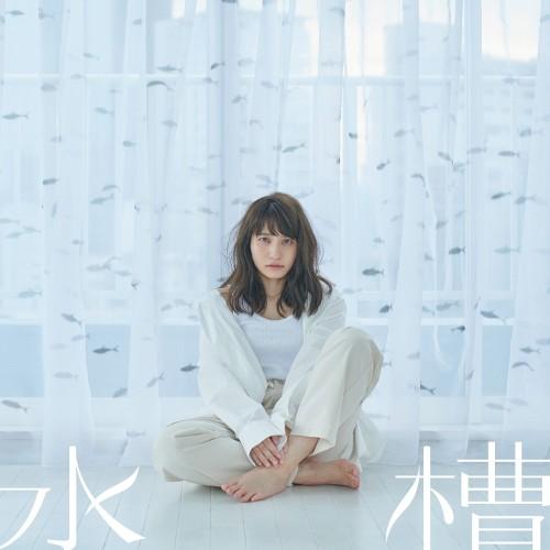 中島愛 (Megumi Nakajima) – 水槽/髪飾りの天使 [星合盤] [FLAC 24bit + MP3 320 / WEB]