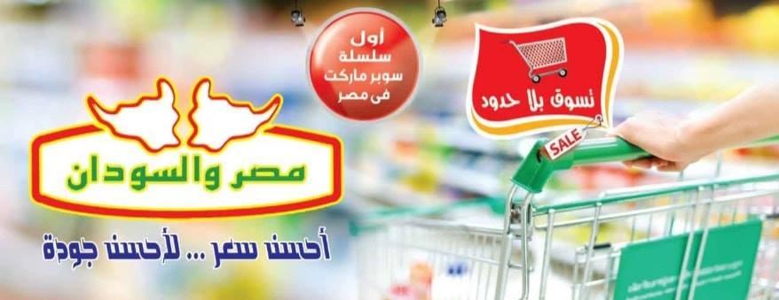 عروض مصر والسودان الجديدة من 9 اكتوبر 2018 حتى نفاذ الكمية