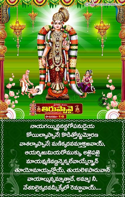 telugu bhakti quotes, bhakti information in telugu, Telugu Tiruppavai pdf e books