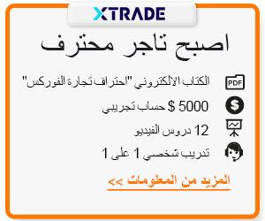 http://www.xtrade.com/aff-track/?aid=19761&lang=1&destination=133