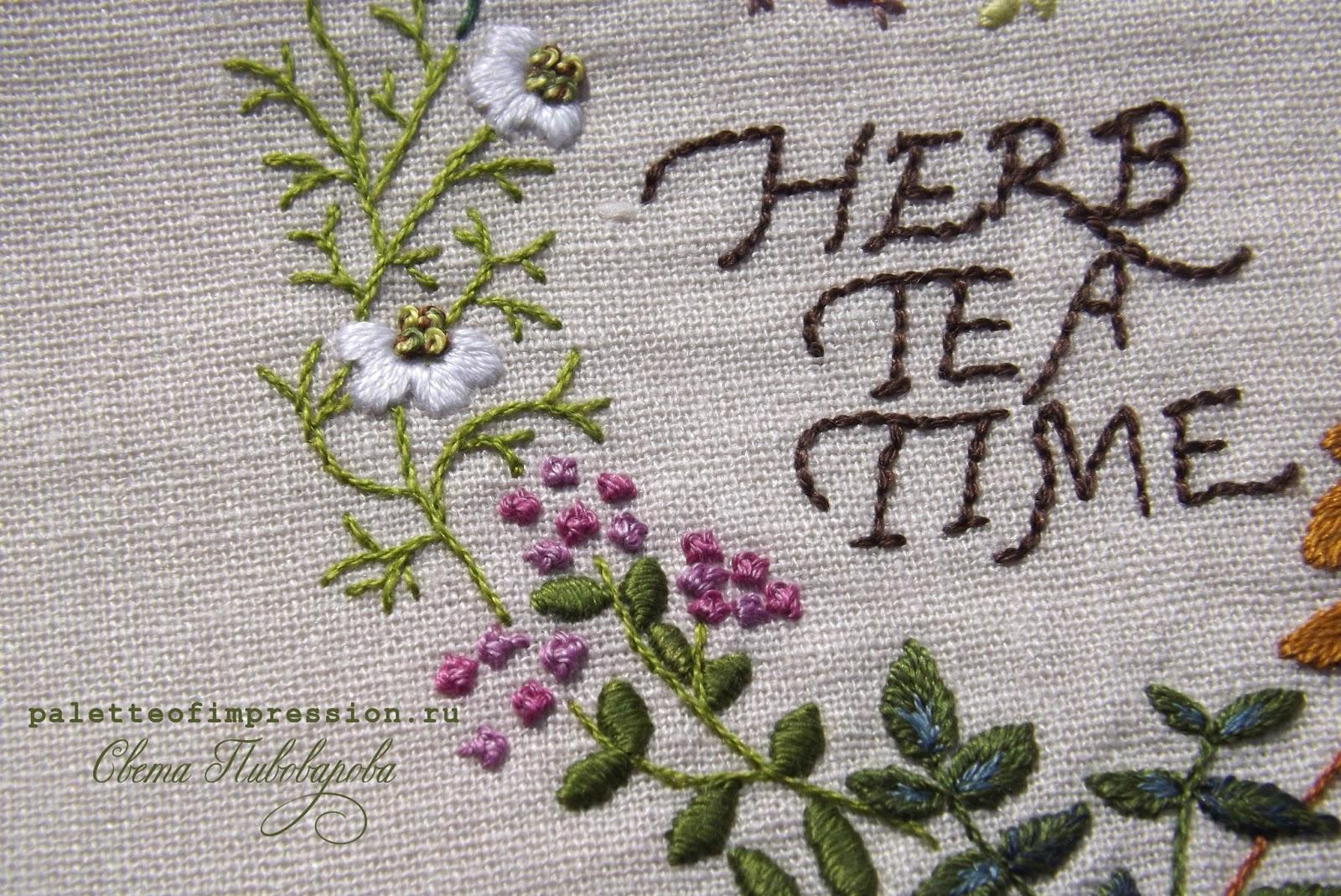 Травяной венок из семплера Herb tea time  дизайна Sadako Totsuka. Вышивка контурная и гладь. Блог Вся палитра впечатлений Palette of impression blog Hand embroidery