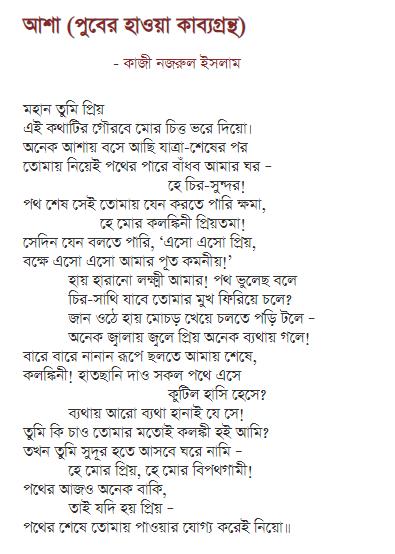 bangla romantic poem