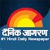 [pdf] Dainik Jagran epaper pdf (दैनिक जागरण ई-पेपर) download free - [Daily Updated]