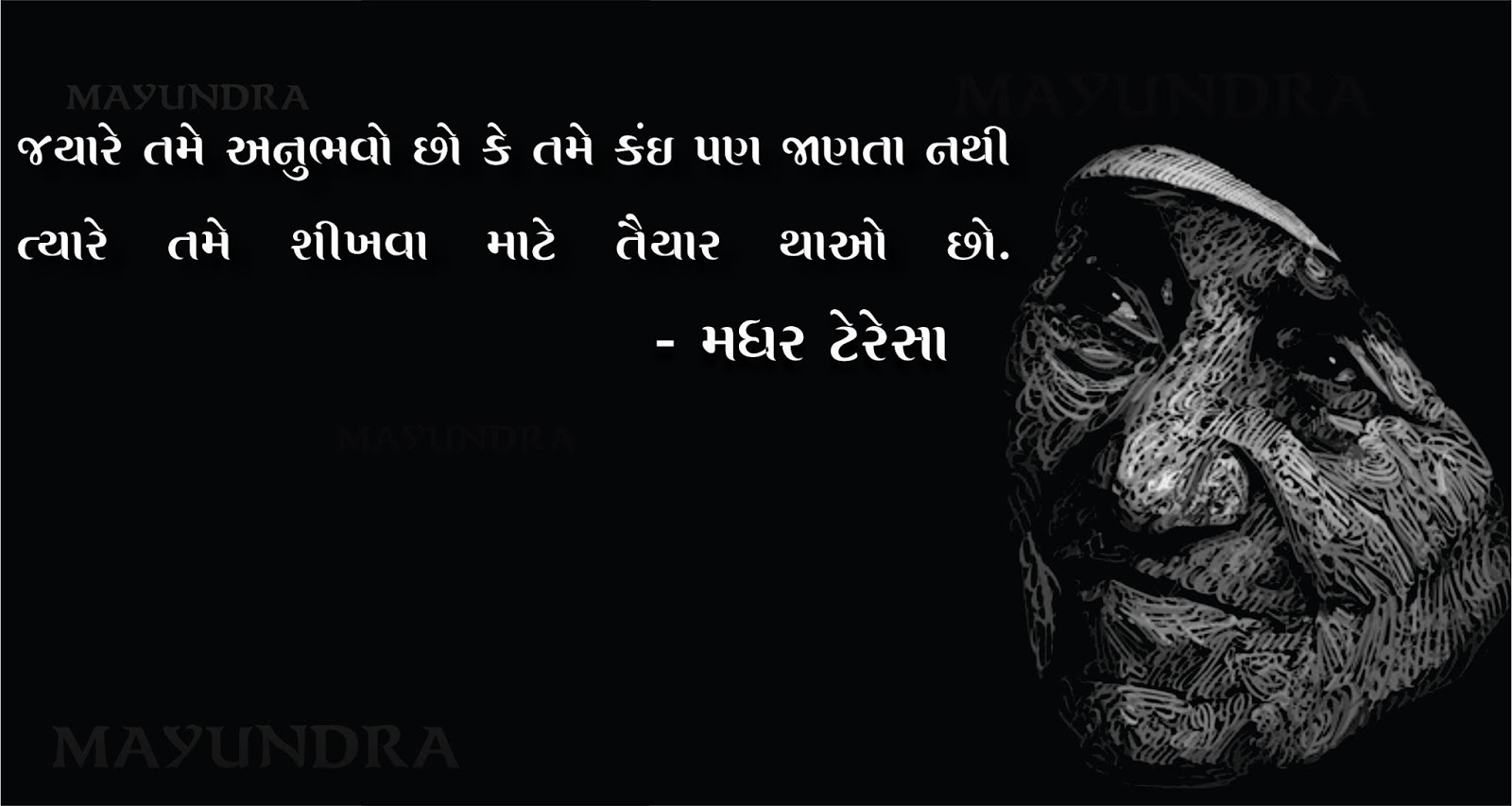 Gujarati Quotes Mother Teresa Quotes India Quotes Health Tips