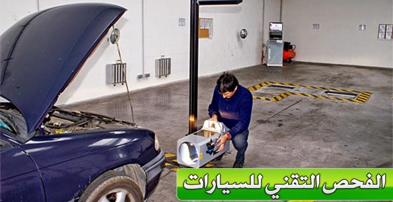 code route maroc 2020 permis de conduire maroc auto ecole maroc. Black Bedroom Furniture Sets. Home Design Ideas