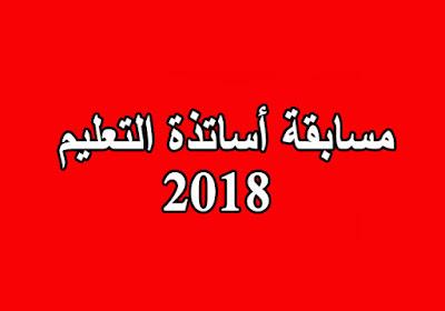 كل ما يخص مسابقة الاساتذة 2018 و تاريخ اجراء الاختبارات الكتابية