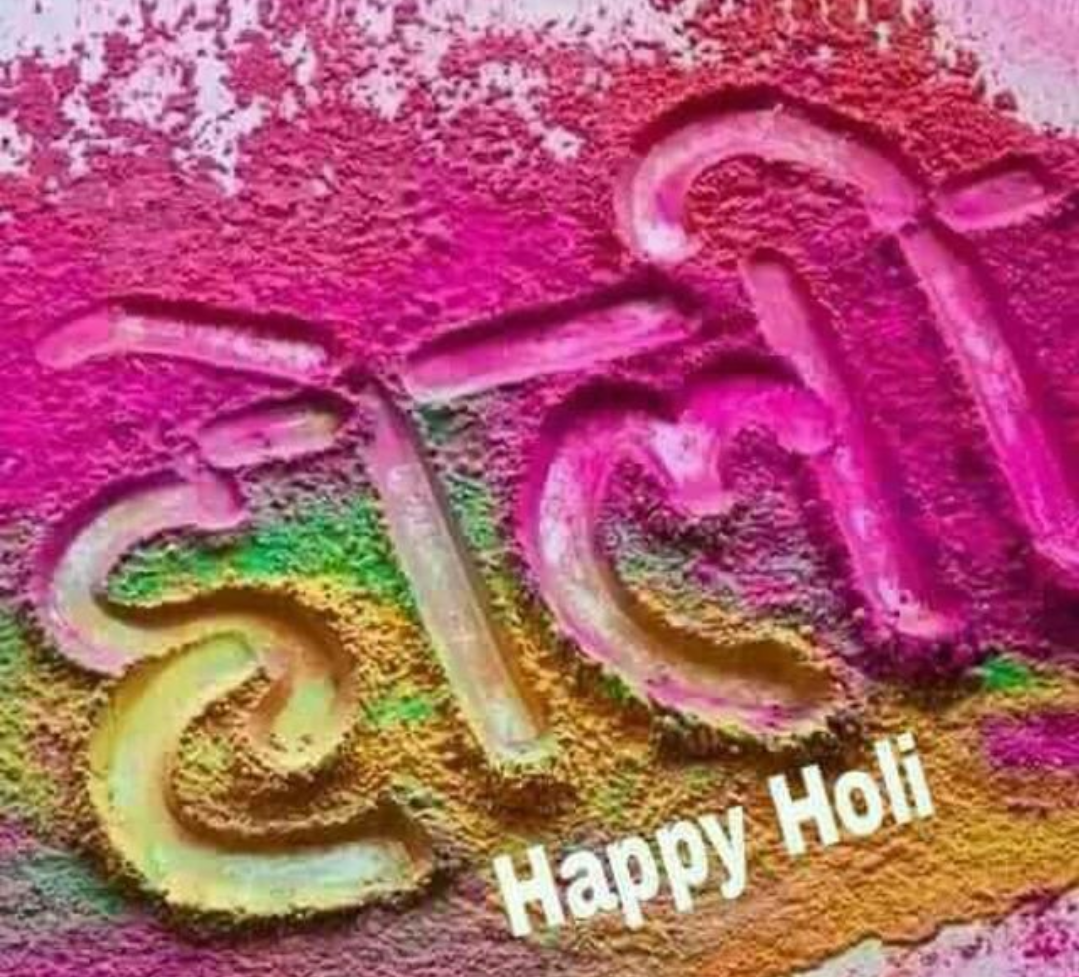 Holi 2019 | Holi is 2019.| When is the Holi of 2019?|How much is the date of Holi in 2019