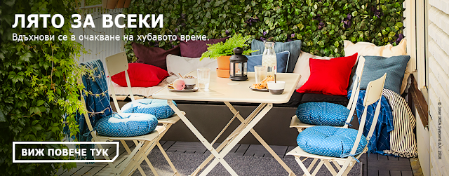 http://www.ikea.bg/home/outdoor/