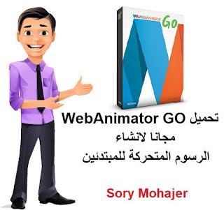 تحميل WebAnimator GO مجانا لانشاء الرسوم المتحركة للمبتدئين