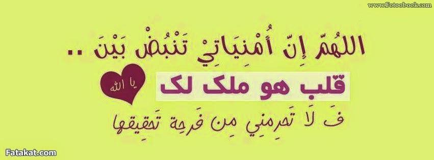 اللهم ان امنياتى تنبض بين قلب هو ملك لك كفرات فيس بوك دينى 2015