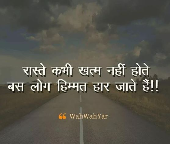 Whatsapp Quotes in hindi