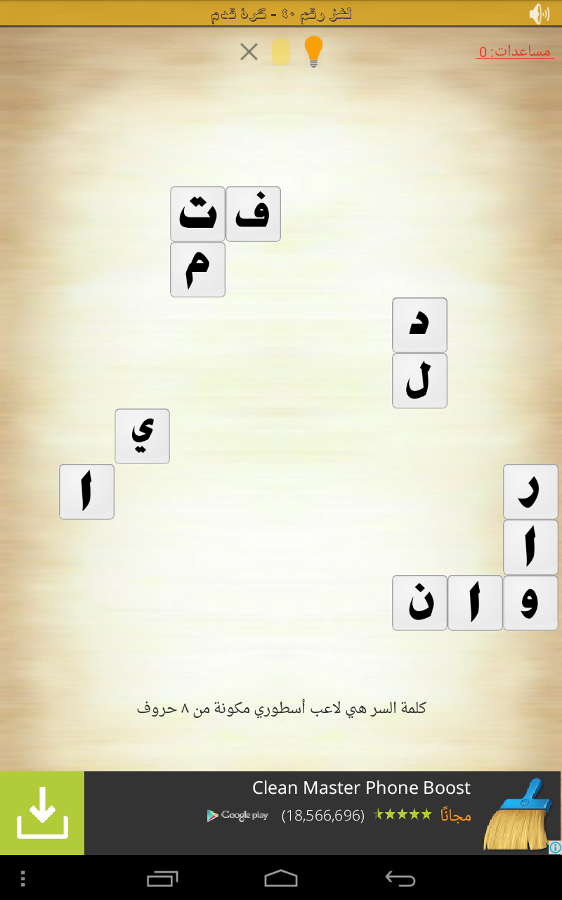 هل تعلم حل لعبة كلمة السر هي لاعب اسطوري مكونة من ٨ ثمانية