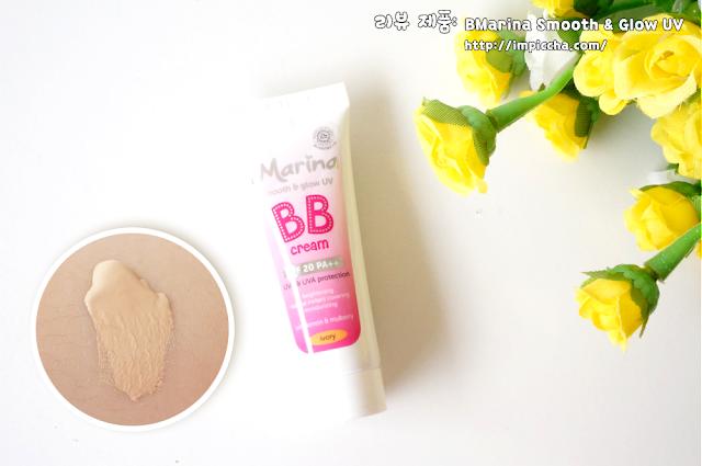 Marina Smooth & Glow UV BB Cream