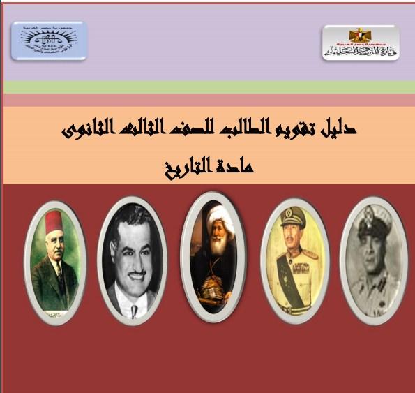 حمل دليل تقويم الطالب في ماده التاريخ للصف الثالث الثانوي 2019