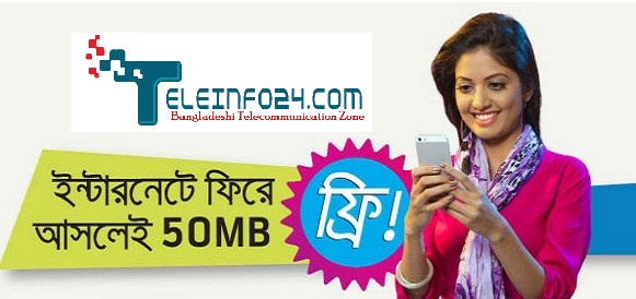 Grameenphone 50 MB free internet offer