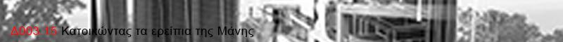 Δ003.15 Κατοικώντας τα ερείπια της Μάνης