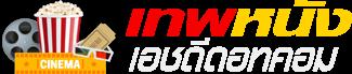 ดูหนังออนไลน์ ดูหนัง หนังใหม่ LnWNung-HD.COM ดูหนังฟรี