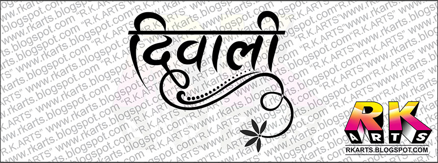 Diwali hindi calligraphy and typography with decorative