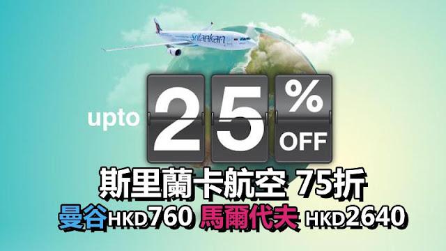 官網75折!斯里蘭卡航空 香港飛曼谷$760、馬爾代夫/科倫坡$2640起,10至12 月出發。