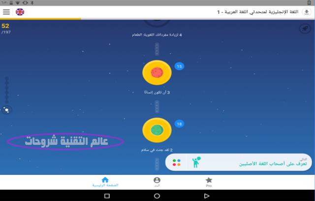 تحميل-تطبيق-Memrise-لـ-تعلم-اللغات-الاجنبية-مجانا-1