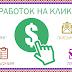 Кращі сайти для заробітку в інтернеті на кліках!