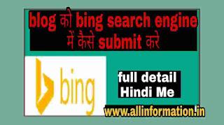 Blog ko bing search engine me submit kaise kare