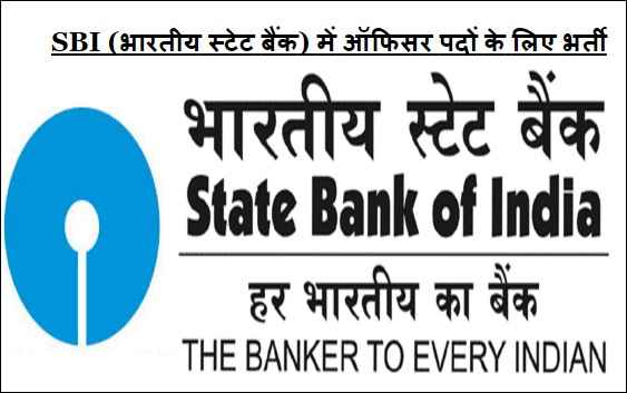 rojgaar-samachar-state-bank-of-india-vacancy-255-officers